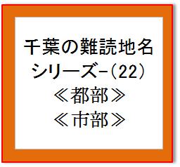 千葉の難読地名(22) 都部、市部