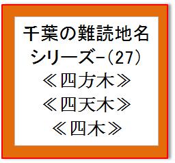 千葉の難読地名(27) 四方木 四天木 四木