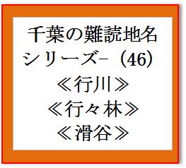 千葉の難読地名(46) 行川、 行々林、 滑谷