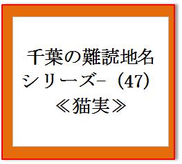 千葉の難読地名(47) 猫実