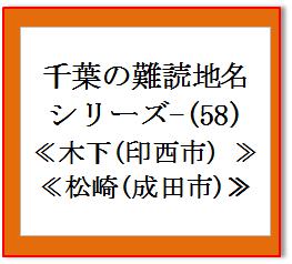 千葉の難読地名(58) 木下(印西市) 松崎(成田市)