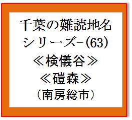 千葉の難読地名(63) 検儀谷 磑森 (南房総市)