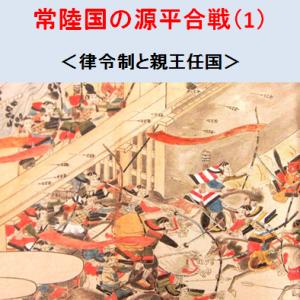 常陸国における源平合戦(1) <律令制と親王任国>