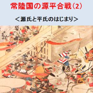 常陸国における源平合戦(2) 源氏と平氏のはじまり