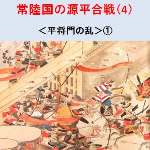常陸国における源平合戦(4) 平将門の乱(1)