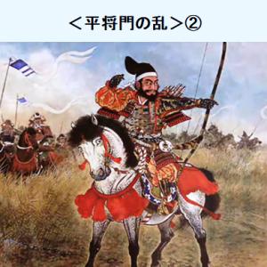 常陸国における源平合戦(5) 平将門の乱(2)