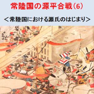 常陸国における源平合戦(6) 常陸国における源氏のはじまり