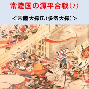 常陸国における源平合戦(7) 常陸大掾氏(多気大掾)