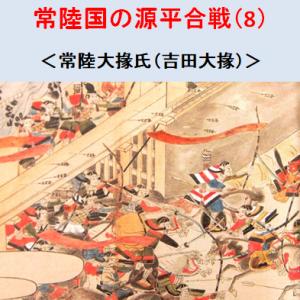 常陸国における源平合戦(8) 吉田(馬場)大掾氏