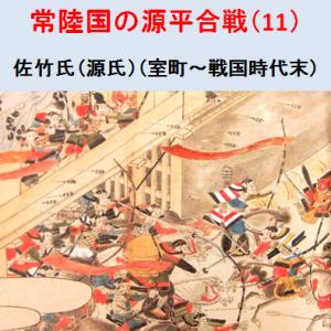 常陸国における源平合戦(11) 佐竹氏(源氏)(室町~戦国時代)