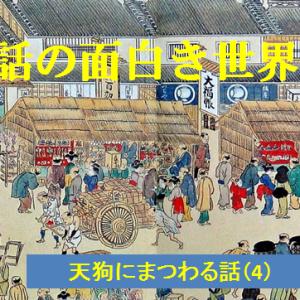 甲子夜話の面白き世界(第4話)天狗にまつわる話(4)