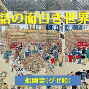 甲子夜話の面白き世界(第21話) 船幽霊(グゼ船)