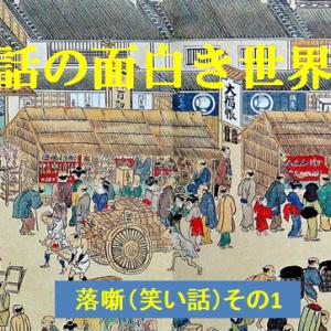 甲子夜話の面白き世界(第23話)笑い話(落噺)1