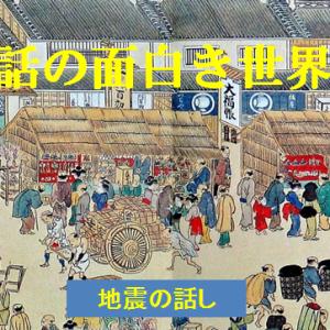 甲子夜話の面白き世界(第29話) 地震の話し