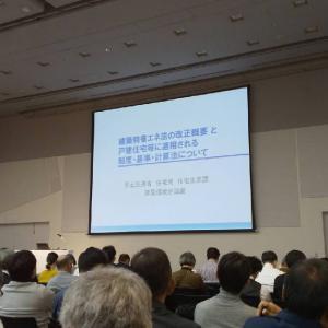 令和元年度 住宅省エネ技術講習会