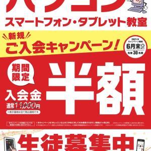 【ラスト1名様!】入会金半額キャンペーン