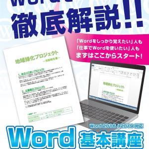 Wordの基本を習得して、自己アピール力をUP!