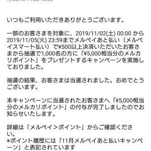 メルペイスマート払い当選!!!