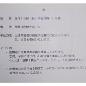 9/15 長岡ふれあいまつり