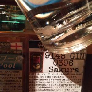 東京都江戸川区 1984に出てくる不味いジンを模す、紅櫻蒸溜所9148