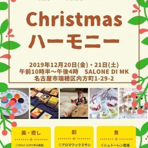【クリスマスイベントのお知らせ】12/20&22クリスマスハーモニー