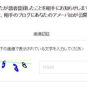 【アメブロ】読者登録してもらいたいなら、画像認証を外すことから!!