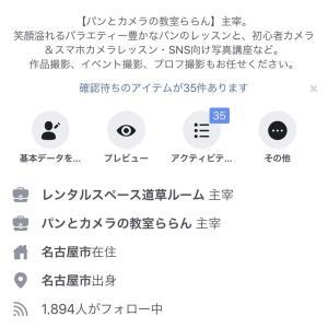 【Facebook】プロフィールに他のSNSの連絡先を載せましょう!