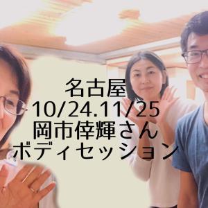 10/24(木)岡市倖輝さんボディセッション@名古屋のご案内