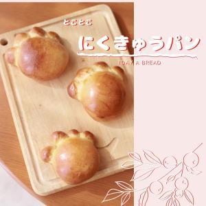 1日1パン#5 にくきゅうパン