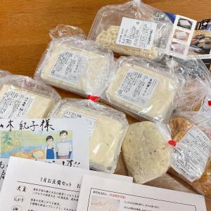 お豆腐セットが届きました