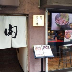 夏バテ予防に焼肉@神戸十番