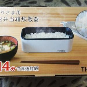 おひとり様用「お弁当箱型炊飯器」を買ってみた