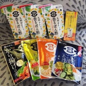 九州かんきつ香るポン酢セット@久原醤油