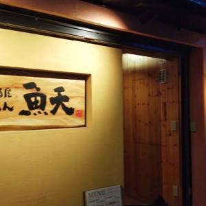 お洒落な海鮮居酒屋「魚天」@元町ぎょうてん