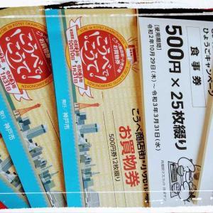 go to eatひょうご食事券と神戸お買い物券購入完了!