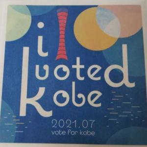 期日前投票@兵庫県知事選挙