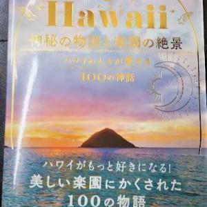 ハワイ本「Hawaii 秘密の物語と楽園の絶景 」