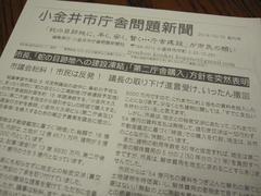 小金井市庁舎問題新聞