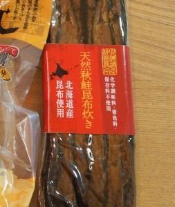 ★中骨まで食べられる「天然秋鮭昆布炊き」(サーモン昆布重ね巻き風)~北海道土産
