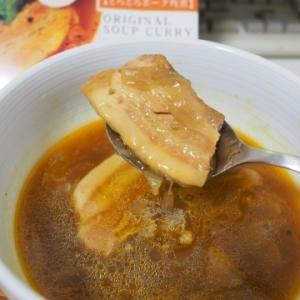 ★曼荼羅・札幌スープカレー(とろとろポーク角煮)~北海道土産