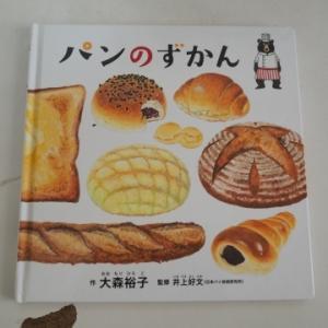 ★絵本紹介:大森裕子「パンのずかん」~最後のオマケに子供たちが大笑い!