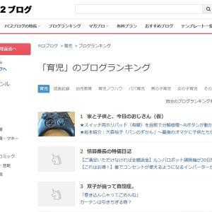 ★FC2ブログランキング「育児」ジャンルで1位になりました!