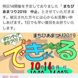 14日開催の【まちぴあ祭り】は中止となりました!
