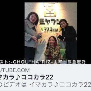 yoyoちゃんのミヤラジ 出演の放送がYouTubeで聴けます