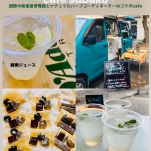 移動カフェ suBako  本日オープン❣️