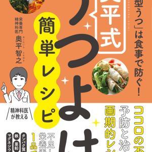 1/31発売!「奥平式うつよけ簡単レシピ」本
