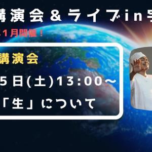 1月25日【神人さん講演会】まだ間に合います!