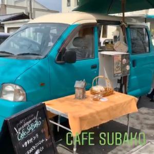 CAFE-suBako  次回は3/31(火)