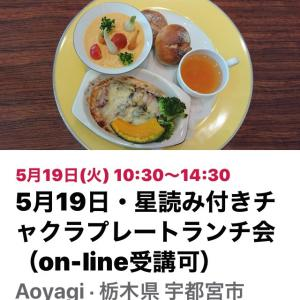 5/19【星読み講座付きチャクラプレートランチ】
