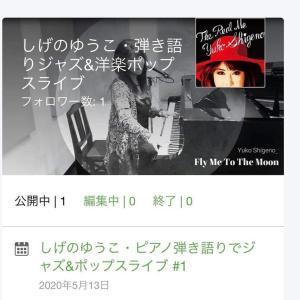 13日20時〜【しげのゆうこオンラインライブ】